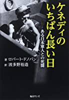 ケネディのいちばん長い日―ある日本軍人との死闘