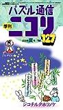 パズル通信ニコリVol.127