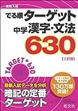 高校入試 でる順ターゲット 中学漢字・文法630 三訂版 高校入試でる順ターゲット
