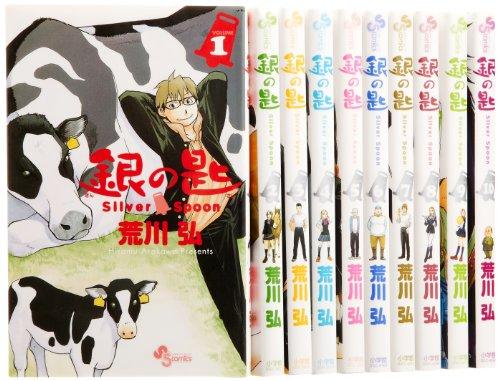 銀の匙 Silver Spoon コミック 1-10巻セット (少年サンデーコミックス)の詳細を見る