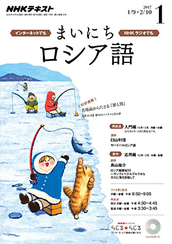 NHKラジオ まいにちロシア語 2017年 1月号 [雑誌] (NHKテキスト)の詳細を見る