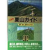 (6)道東・道北・増毛の山々 増補改訂版 (北海道 夏山ガイド)
