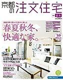 京都の注文住宅 2009年 夏秋号 [雑誌]