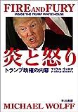 「炎と怒り――トランプ政権の内幕」販売ページヘ