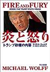 トランプ大統領、激怒!? 1年半にわたる取材をもとに書かれた全米騒然の暴露本