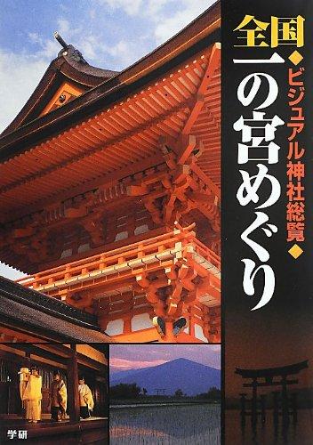 全国一の宮めぐり: ビジュアル神社総覧の詳細を見る