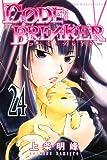 C0DE:BREAKER(24) (講談社コミックス)