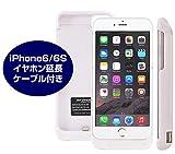 ハヤブサモバイル バッテリー内蔵ケース iPhone6 iPhone6S 大容量 5500mAh バッテリーケース USB出力 容量3倍 iPhone7 兼用 ケース型 モバイルバッテリー ( 白 ホワイト )