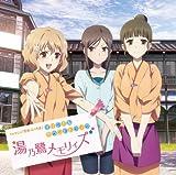 TVアニメ 花咲くいろは オリジナルサウンドトラック 湯乃鷺メモリィズ