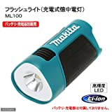 マキタ 充電式LEDフラッシュライト 本体のみ 10.8V ML100