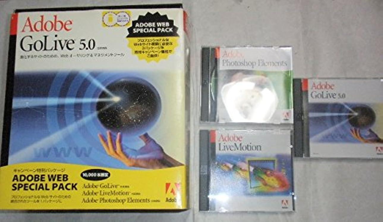 サンダー乳剤うめき声adobe web special pack 日本語版 (mac) Golive, Livemotion, photoshop elements 3本セット