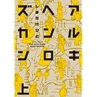 アルキヘンロズカン : 上 (アクションコミックス)