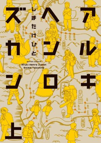 アルキヘンロズカン : 上 (アクションコミックス)の詳細を見る