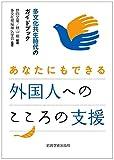 あなたにもできる外国人へのこころの支援―多文化共生時代のガイドブック