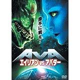 エイリアン vs アバター LBX-607 [DVD]