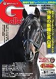 週刊Gallop(ギャロップ) 9月1日号 (2019-08-27) [雑誌]