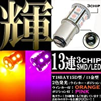 SMD LEDバルブ 2色発光 オレンジ アンバー/ピンク パープル S25/G18 BAY15D 1個