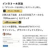 Microsoft Office Home and Business 2016 (永続版)  オンラインコード版 Windows PC2台 画像