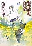鏡の迷宮、白い蝶 (創元推理文庫)