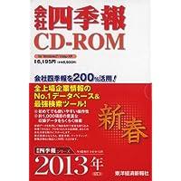会社四季報CD-ROM 2013年1集・新春号 (<CDーROM>(Win版))
