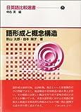 語形成と概念構造 日英語比較選書(8)