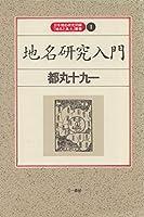 地名研究入門 (日本地名研究所編「地名と風土」叢書)