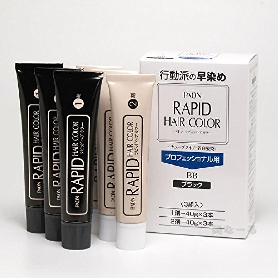 夜明けほんの幸運【サイオス】パオン ラピッドヘアカラー BB ブラック 業務用サイズ 40g×3/40g×3