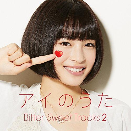 [画像:アイのうた Bitter Sweet Tracks 2→mixed by Q;indivi+]