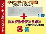 【キャンディレイ用袋/100入(55×1100mm)】1袋+【シングルサテンリボン(3mm×20m巻)ブルーカラー:アオ・ターキス・サックス】3巻 セット(日本ブイシーエス)