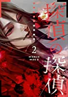 探偵の探偵 第02巻