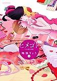 ヒメゴト~十九歳の制服~(3) (ビッグコミックス)