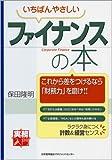 いちばんやさしい ファイナンスの本 (実務入門)