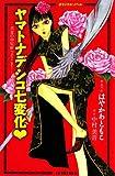 オリジナル・ノベル ヤマトナデシコ七変化 ~真夏の中原軒へようこそ!~ (KCノベルス)