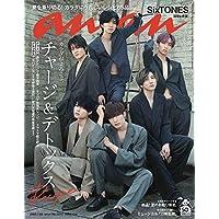 anan(アンアン) 2020/07/29号 No.2210[チャージ&デトックスRecipe/SixTONES]