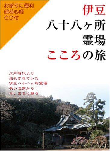 伊豆八十八ヶ所霊場「こころの旅」...