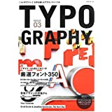 TYPOGRAPHY(タイポグラフィ)03  デザイナーなら覚えておくべき 厳選フォント350