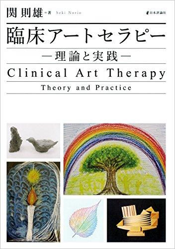 臨床アートセラピー---理論と実践
