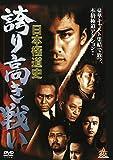 日本極道史 誇り高き戦い [DVD]