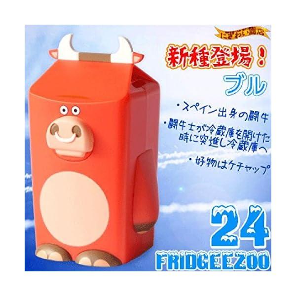 Fridgeezoo 24【ブル】 FGZ-24...の商品画像