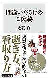 間違いだらけのご臨終 (角川新書)