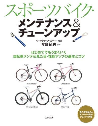スポーツバイク・メンテナンス&チューンアップ
