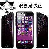iPhone8 覗き見防止ガラスフィルム iPhone7 防犯フィルム左右180° 3dタッチ対応 高い透明性9H硬度 耐衝撃 指紋防止 気泡ゼロ 自動吸着 飛散防止 グレー 強化ガラススクリーンプロテクター (iPhone 7/iPhone 8用)