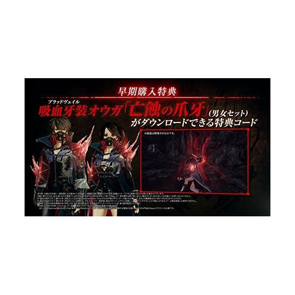 【PS4】CODE VEIN【予約特典】描きお...の紹介画像3