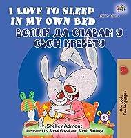I Love to Sleep in My Own Bed (English Serbian Bilingual Book - Cyrillic alphabet) (English Serbian Bilingual Collection - Cyrillic)