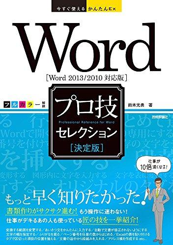今すぐ使えるかんたんEx Word [決定版] プロ技セレクション [Word 2013/2010対応版]の詳細を見る
