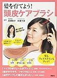 髪を育てよう! 頭皮ケアブラシ 髪もフェイスラインもアップ! ([バラエティ])