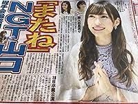 NGT48 山口真帆 最後の握手会 またね 新聞記事4種類