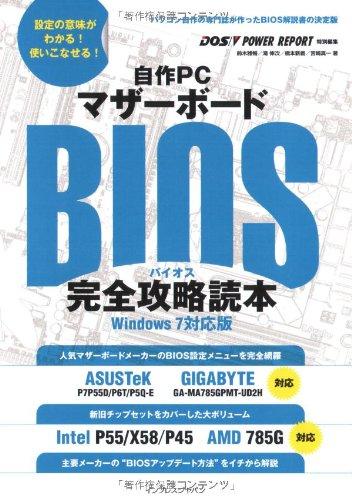 自作PCマザーボードBIOS完全攻略読本 Windows 7対応版