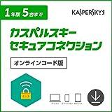 カスペルスキー セキュアコネクション (最新版) | 1年 5台版 | オンラインコード版 | Windows/Mac/iOS/Android対応