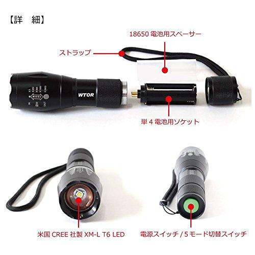 WTOR LED 懐中電灯 ライト ハンディライト 高輝度 ズーム式5モード 2000LM CREE XM-L T6 (ブラック)